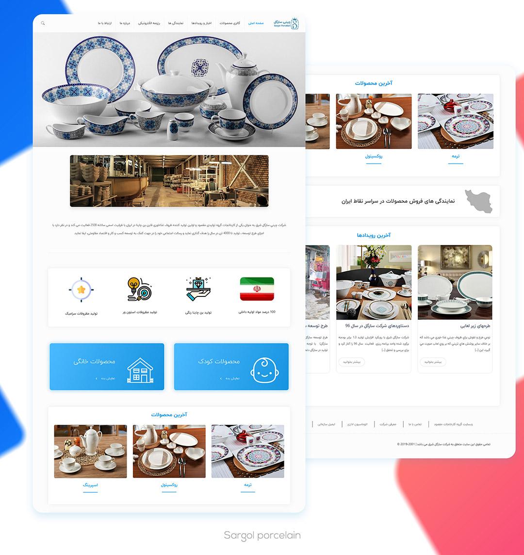 طراحی سایت شرکت سارگل شرق